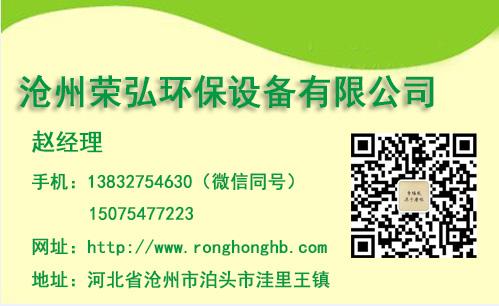 沧州荣弘环保设备有限公司